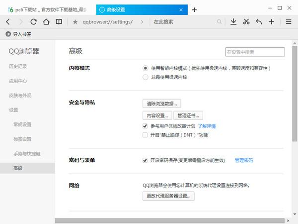 qq浏览器官方下载电脑版2015