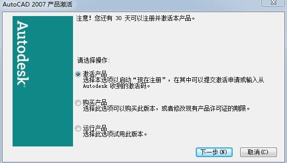 AutoCAD 200732-64位简体中文免费版