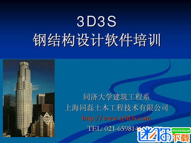 3D3S12.0破解版