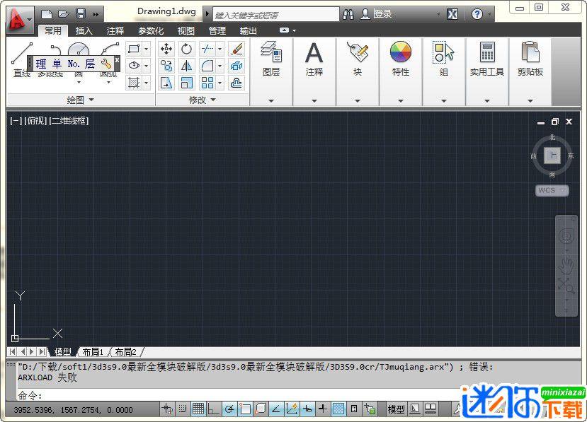 3D3S9.0破解版