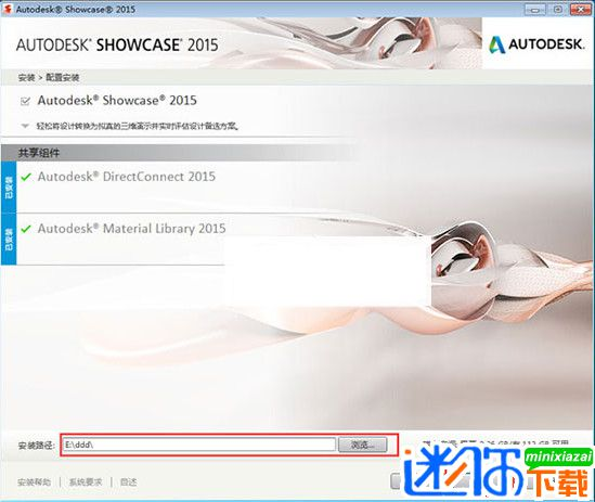 Autodesk Showcase 2015中文破解版