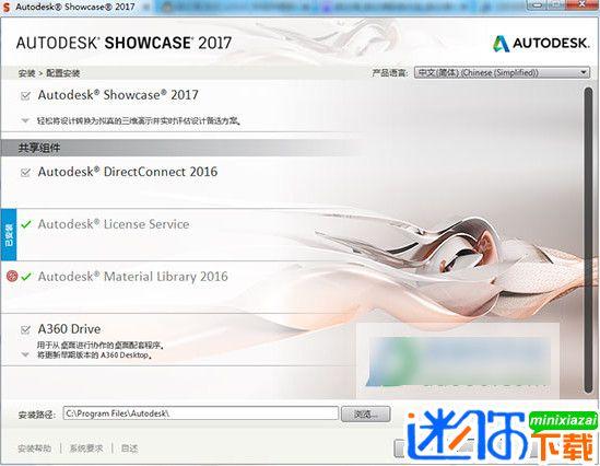 Autodesk Showcase2017破解版