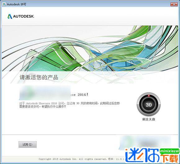 autodesk showcase 2016 64位中文破解版