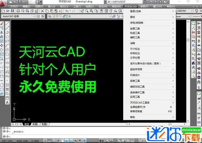 天河云CAD安装包