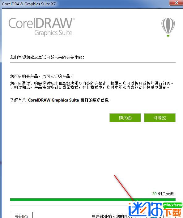 coreldraw x7破解版