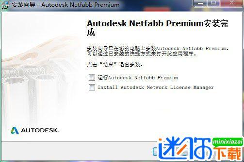 Autodesk Netfabb Pro2017详细图文安装破解教程