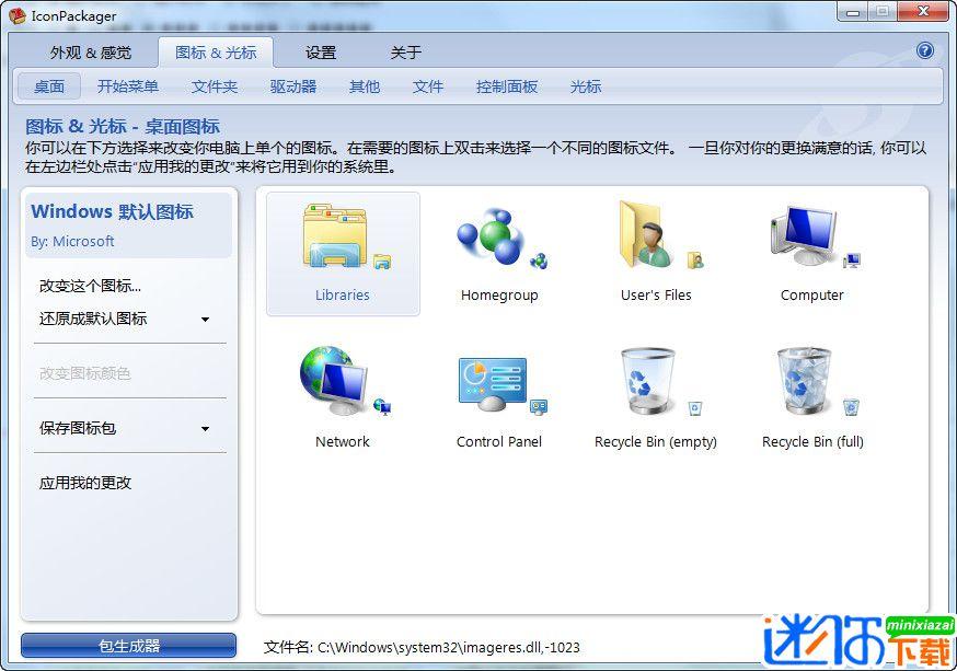 iconpackager 5.1汉化破解版