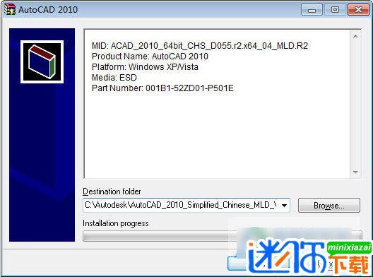 cad2010 64位安装教程