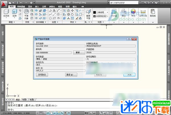 autocad2010 64位破解版免费中文版