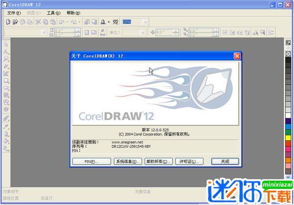 coreldraw 12简体中文版下载破解版