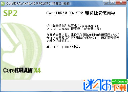 CorelDRAW X4 14.0.0.701 SP2 官方简体中文精简版
