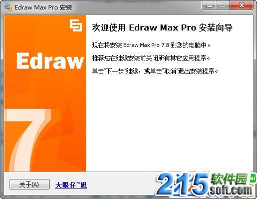 edrawsoft edraw max下载