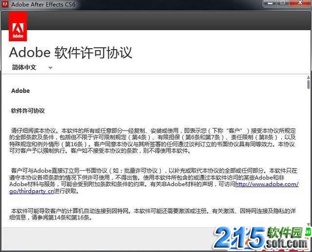 Adobe After Effects cs6【AE CS6】中文破解汉化带补丁版安装图文教程、破解注册方法图四