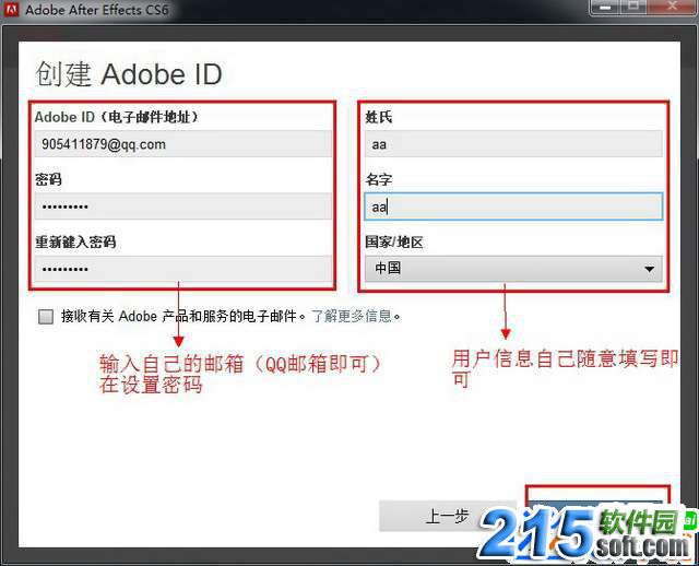 Adobe After Effects cs6【AE CS6】中文破解汉化带补丁版安装图文教程、破解注册方法图七