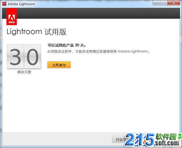 lightroom 6破解教程 详细安装图文教程