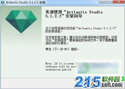Artlantis studio 5.1.2.5破解版