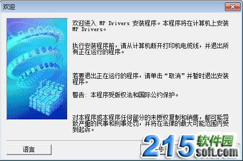 佳能mg2920打印机驱动