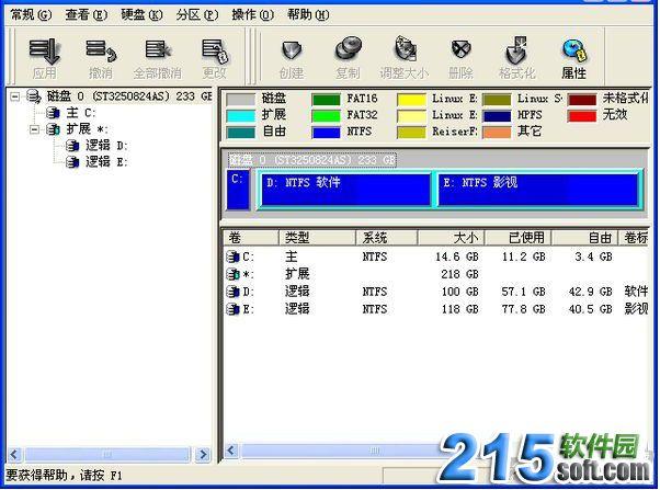 WinPM分区工具