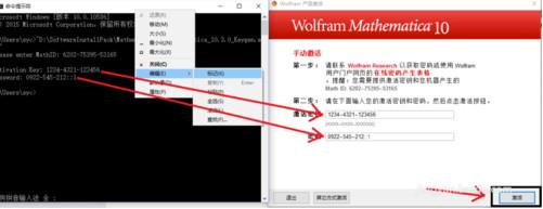 Mathematica_10.3.0Keygen注册机闪退怎么办
