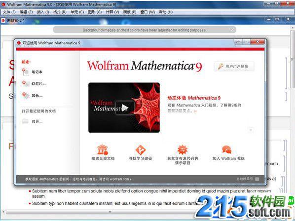 mathematica 8破解版