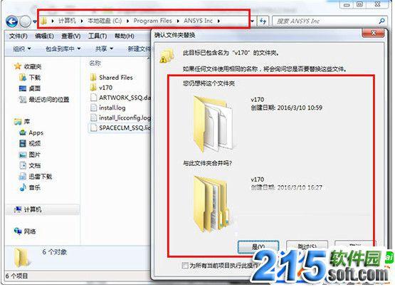 ansys17.0破解版安装教程