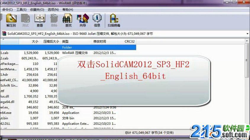 solidcam2012破解版