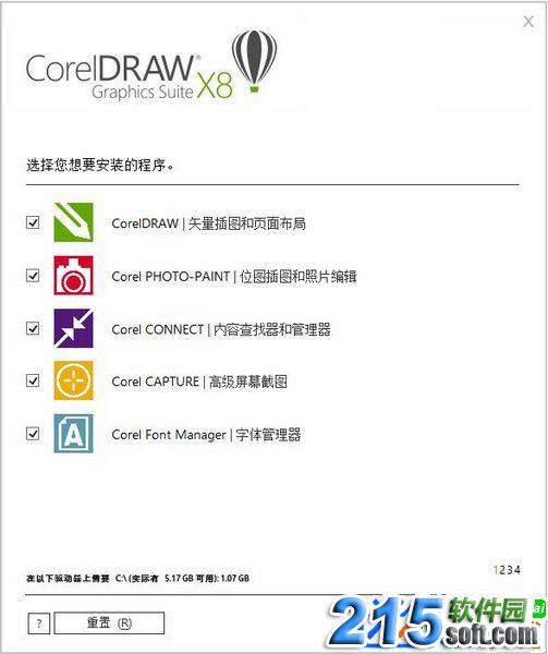Coreldraw X8破解版下载