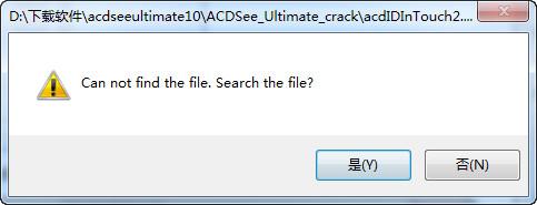 ACDSee Ultimate 10汉化破解版安装教程