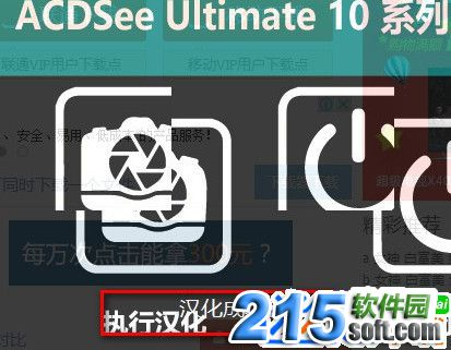 ACDSee Ultimate 10汉化