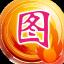 图旺旺官方下载|图旺旺制图软件 v5.3.3官方版