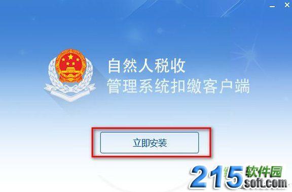 湖南自然人税收管理系统扣缴系统