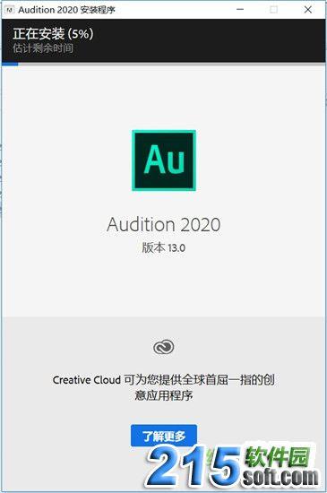 Adobe Audition CC 2020破解版
