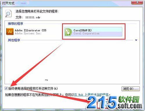 CDR缩略图补丁下载CorelDraw缩略图软件插件