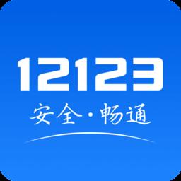12123交管官网下载app最新版v2.5.0官方版