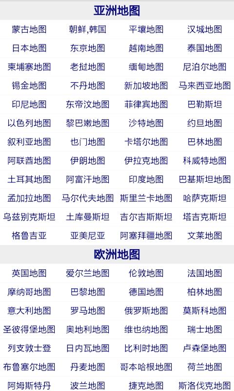 中国地图全图高清版app