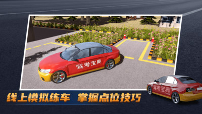 驾考宝典3D练车app