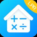 房贷计算器LPR2020最新版v4.95