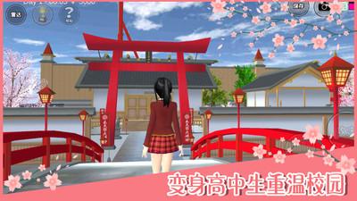 樱花校园模拟器app