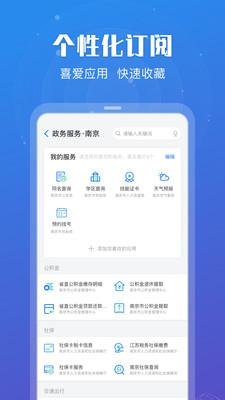 江苏政务服务安卓版
