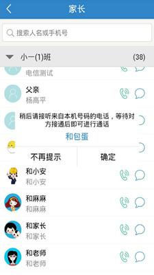 浙江和教育app