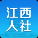 最新江西人社手机app下载-江西人社安卓版下载