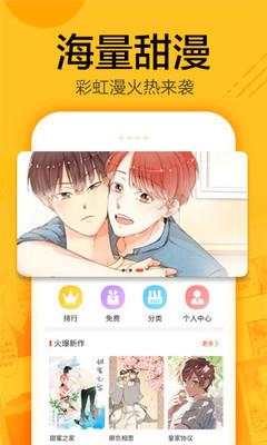 有米漫画app