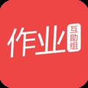 作业互动组手机版v10.8.0