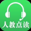 人教点读app免费版v3.12.3