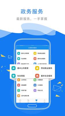 江西政务服务网app