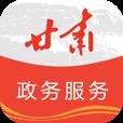 甘肃政务服务网手机版v1.0.0
