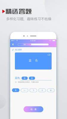 五十音app