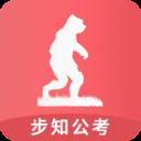 步知公考app最新版本