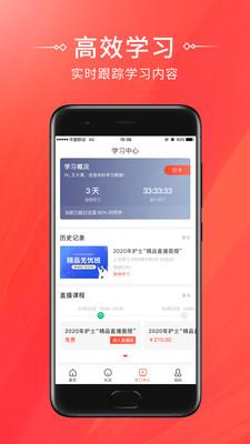 考拉网校app