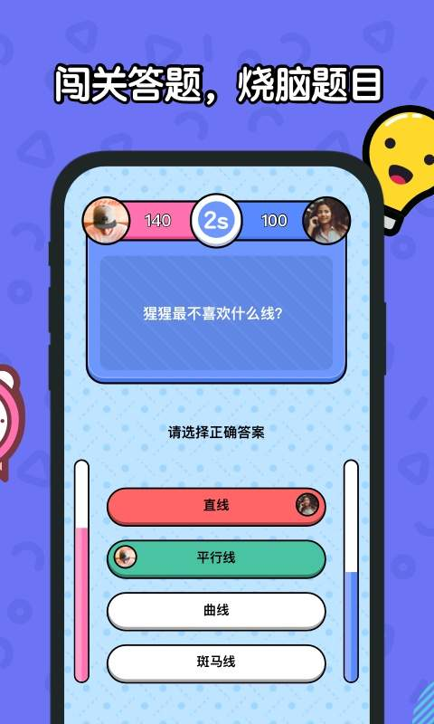 大题王app